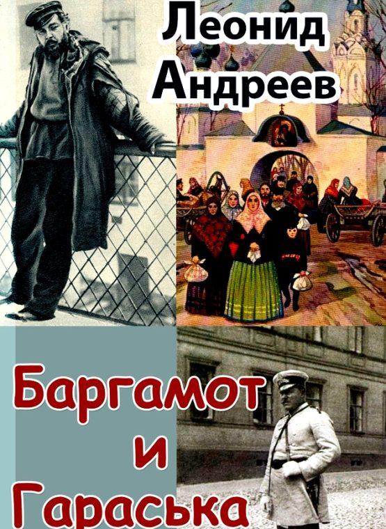 Баргамот и Гараська— Леонид Андреев
