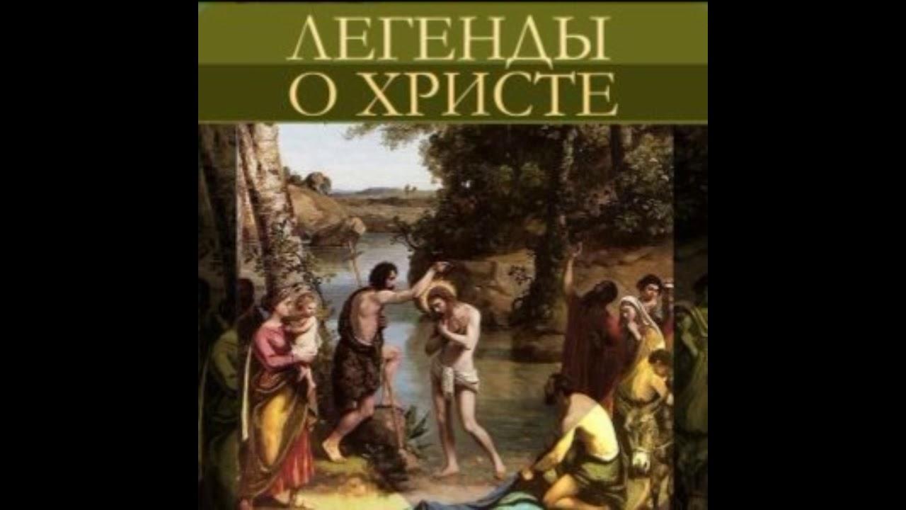 Библейские сказания—  Сельма Лагерлёф —  читает Павел Беседин