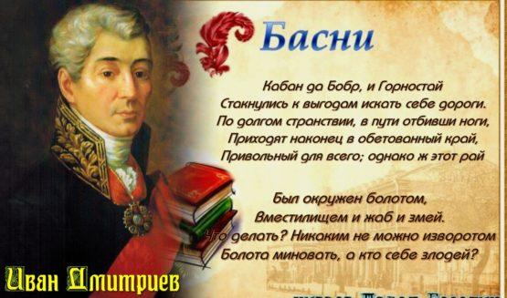 Бобр, Кабан и Горностай—Иван Дмитриев —Басня—читает Павел Беседин