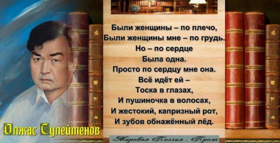 Были женщины – по плечо,Олжас сулейменов читает Павел Беседин