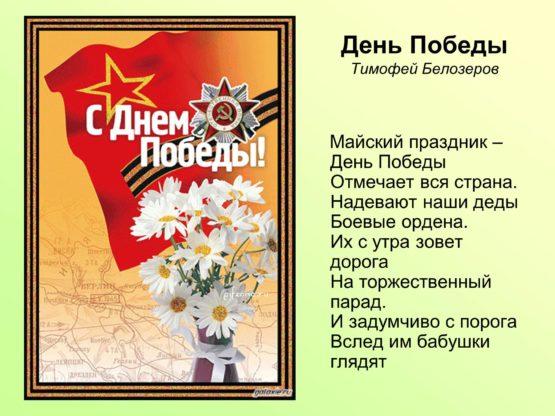 День Победы—Тимофей Белозёров