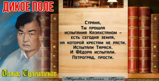 Дикое поле. Олжас сулейменов читает Павел Беседин