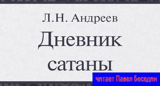 Дневник Сатаны— Леонид Андреев— Аудиокнига — читает Павел Беседин