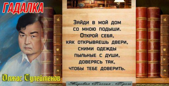 Гадалка. Олжас сулейменов читает Павел Беседин