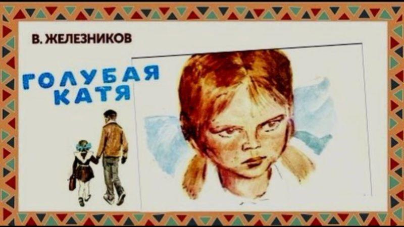 Голубая Катя—Владимир Железников читает павел беседин