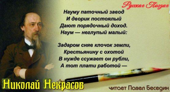 Горе старого Наума—  Николай Некрасов — читает Павел Беседин