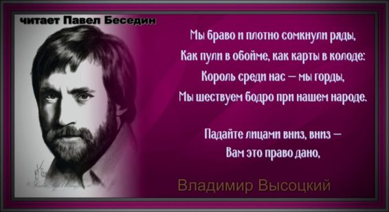 КОРОЛЕВСКОЕ ШЕСТВИЕ. Высоцкий стихи в исполнении Павла Беседина