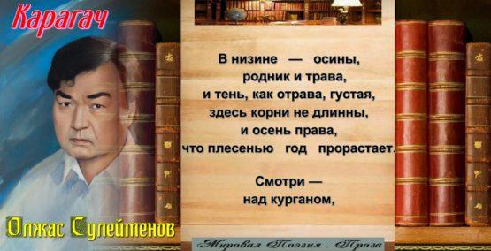 Карагач.Олжас сулейменов читает Павел Беседин