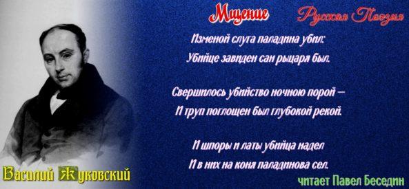 Мщение.василий жуковский читает Павел Беседин1