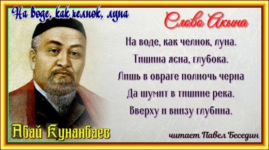 Na vode, kak chelnok, luna—Abaj Kunanbaev - chitaet Pavel Besedin