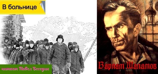В больницу — Варлам Шаламов —читает Павел Беседин