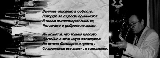 ВЕЛИЧЬЕ ЧЕЛОВЕКА В ДОБРОТЕ Pavel-besedin-chitaet-klassiku