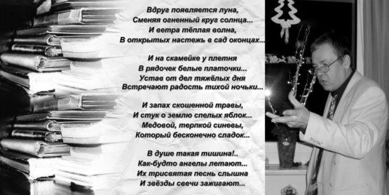 Вдруг появляется луна— Владимир Окороков