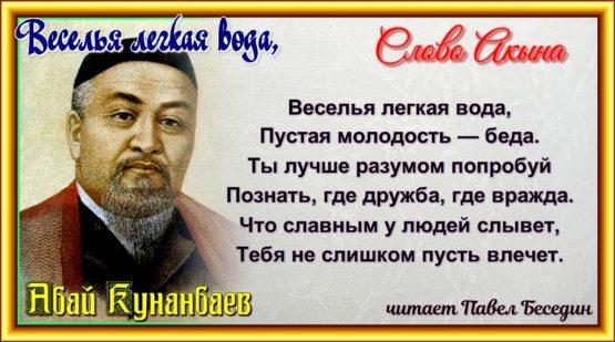 Vesel'ya legkaya voda—Abaj Kunanbaev - chitaet Pavel Besedin