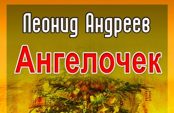 Ангелочек — Леонид Андреев