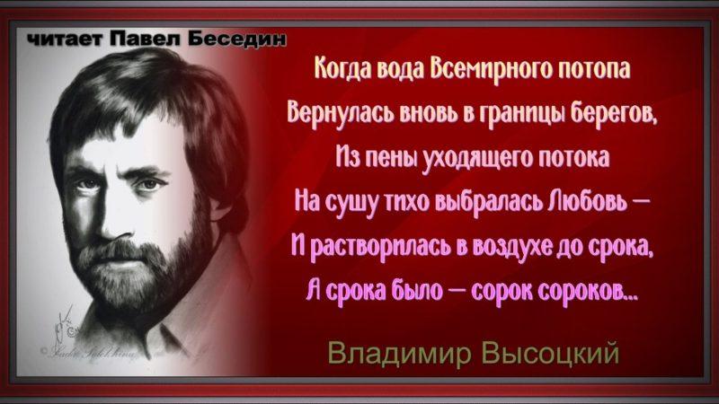 Баллада о любви— Владимир Высоцкий —читает Павел Беседин