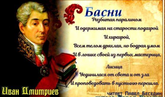 исица проповедница. Иван дмитриев читает павел беседин