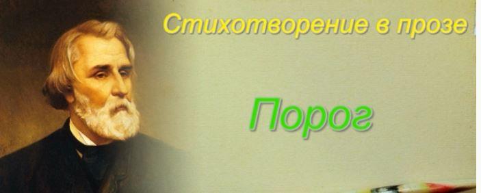 порог. иван тургенев .читает павел беседин