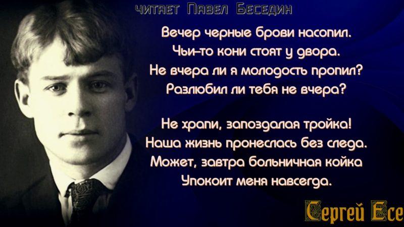 вечер чёрные брови насупил. Сергей Есенин