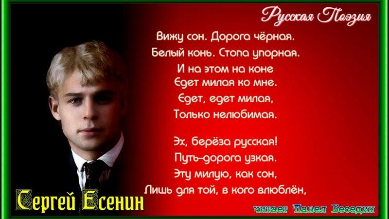 Вижу сон. Дорога черная— Сергей Есенин —читает Павел Беседин