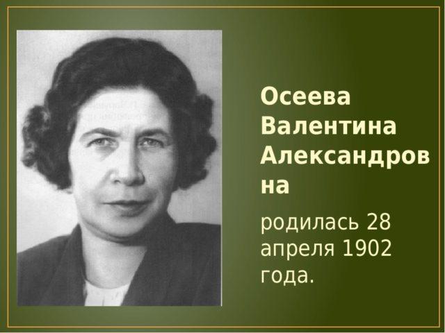 28 апреля родилась Валентина Александровна Осеева - Хмелёва (1902– 1969) – советская детская писательница