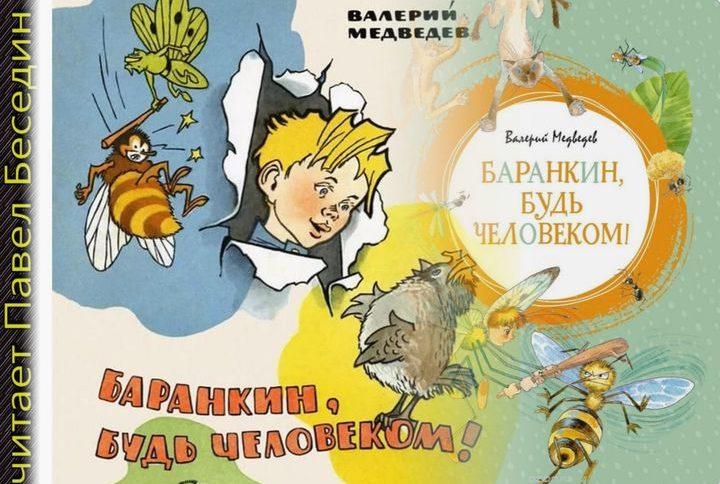 Barankin bud' chelovekom chast' I Valerij Medvedev chitaet Pavel Besedin