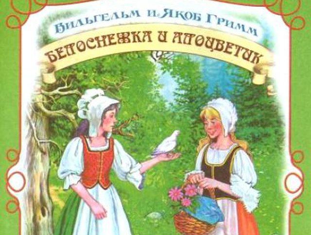 Белоснежка и Алоцветик— Братья Гримм
