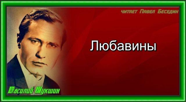 - Lyubaviny. chast' I .glava V. Vasilij SHukshin - chitaet Pavel Besedin