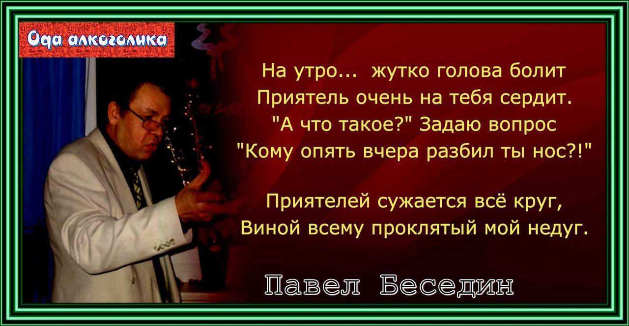 Oda alkogolika avtrr i ispolnitel' Pavel Besedin -