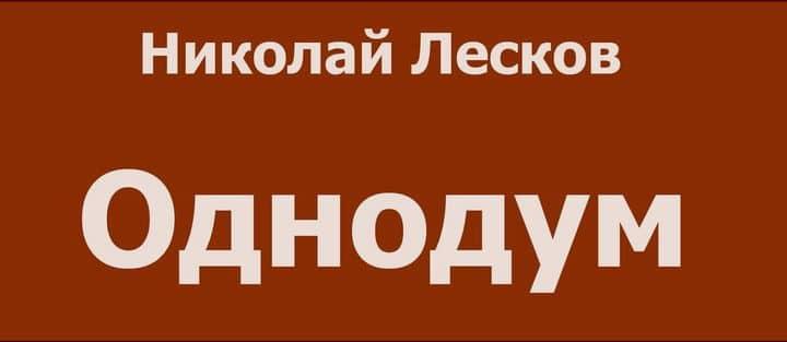Однодум— Николай Лесков читает павел беседин