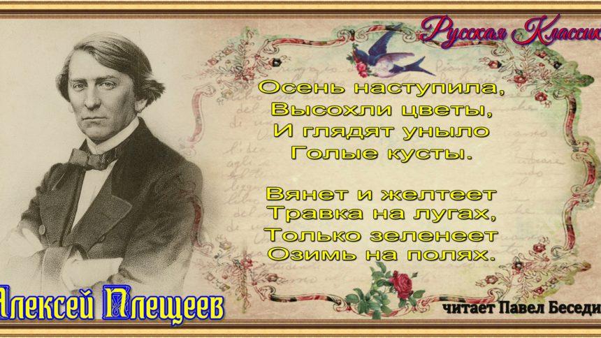 Осень наступила — Алексей Плещеев — читает Павел Беседин
