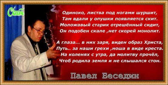 Skit avtor i ispolnitel' Pavel Besedin