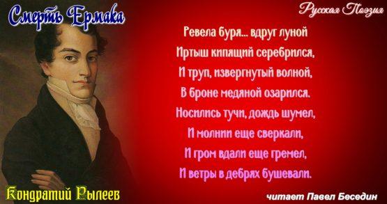 Смерть Ермака.Кондратий Рылеев читает павел беседин
