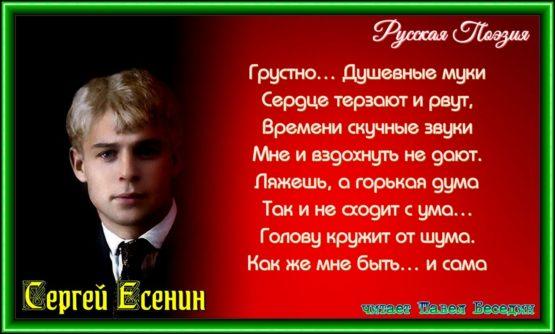 грустно душевные силы Сергей есенин читает павел беседин