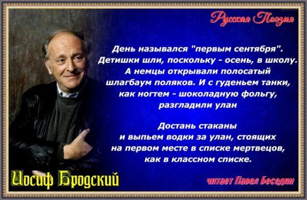 1 сентября 1939 года. бродский читает Павел Беседин стихи.1