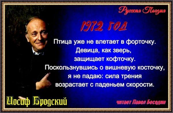 1972 год.бродский читает Павел Беседин стихи.