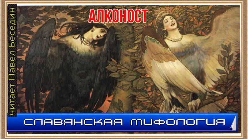 Alkonost Slavyanskaya mifologiya chitaet Pavel Besedin