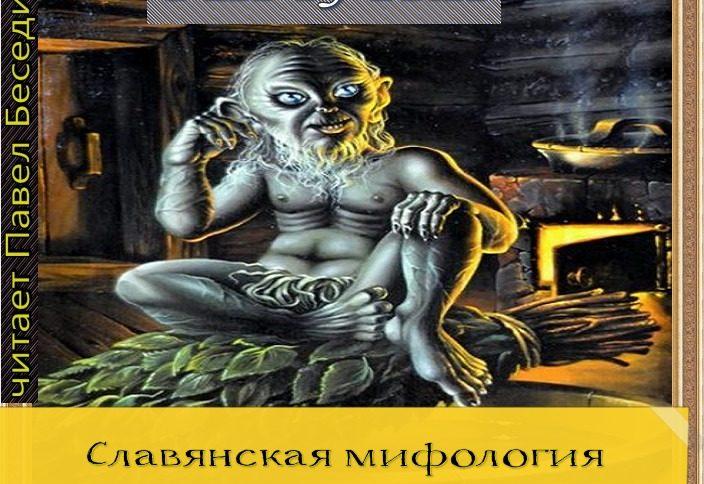 Anchutki. Slavyanskaya mifologiya chitaet Pavel Besedin