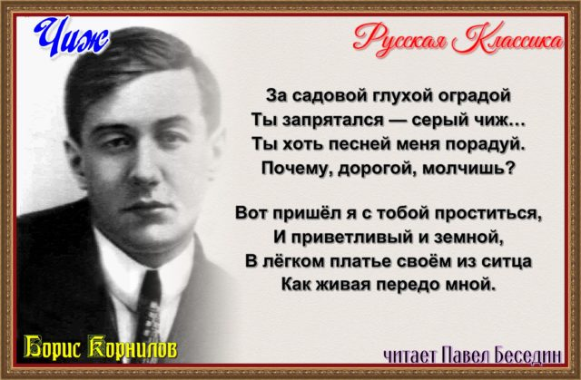 Чиж—Борис Корнилов