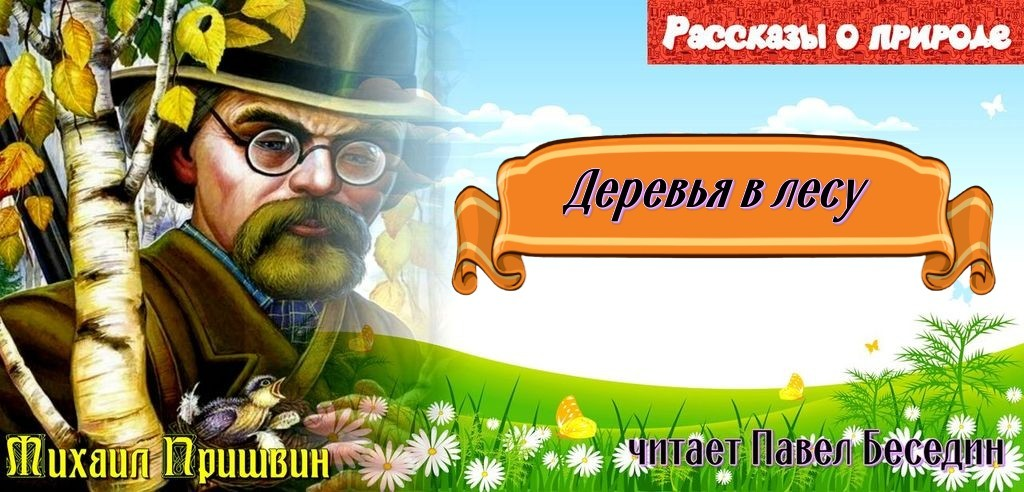 еревья в лесу—Михаил Пришвин — читает Павел Беседин