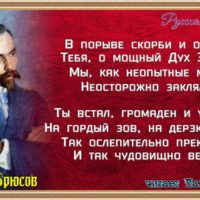 Дух Земли Валерий Брюсов читает Павел Беседин