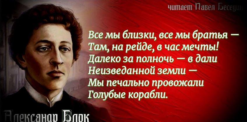 Её прибытие —Александр Блок —читает Павел Беседин