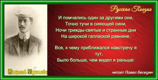 Галла — Николай Гумилёв — читает Павел Беседин