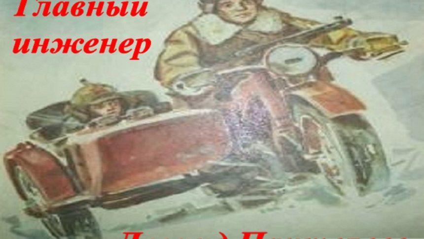 Главный инженер— Леонид Пантелеев