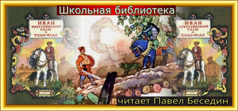 - Ivan krest'yanskij syn i CHudo yudo Narodnaya Skazka - chitaet Pavel Besedin