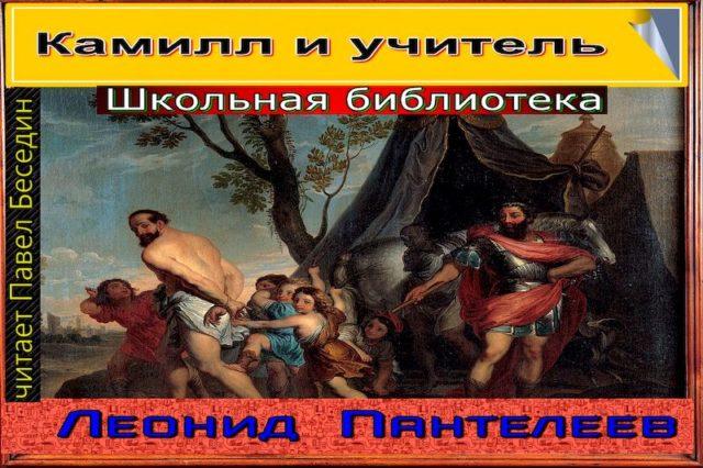 Kamill i uchitel Leonid Panteleev chitaet Pavel Besedin
