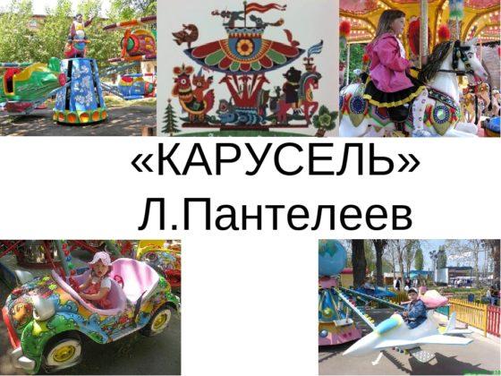 Карусели — Леонид Пантелеев —читает Павел Беседин