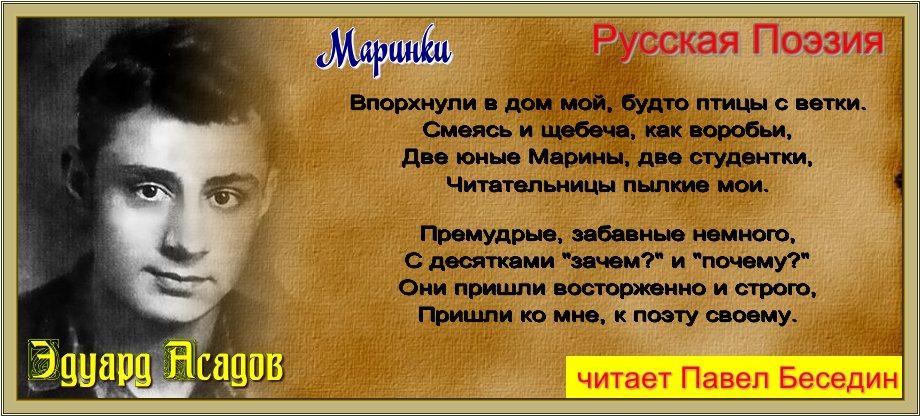 - Маринки . Эдуард Асадов - читает Павел Беседин