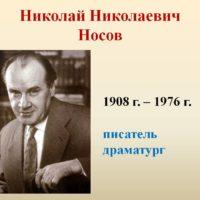 23 ноября. родился Николай Николаевич Носов (1908-1976) – писатель