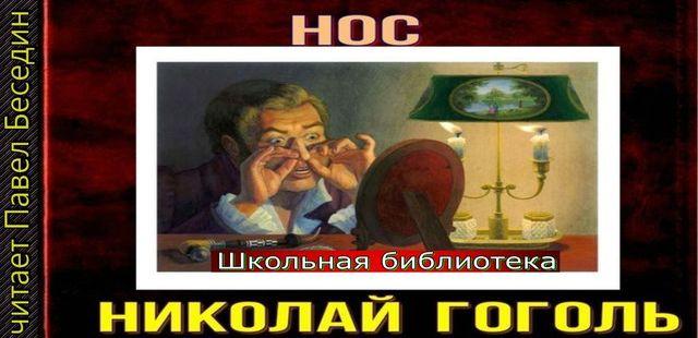 - Nos Nikolaj Gogol' - chitaet Pavel Besedin